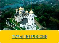 Онлайн поиск и бронирование туров по России